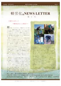 軽労化NEWS LETTER VOL.1_ページ_1