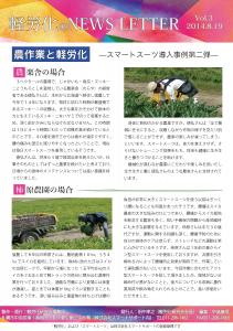 軽労化NEWS LETTER3表
