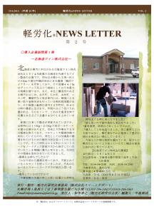 軽労化NEWS LETTER VOL.2_ページ_1