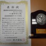 日本機械学会北海道支部研究技術賞